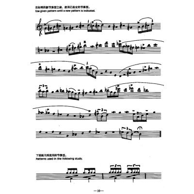 伯克利萨克斯演奏教程(四)