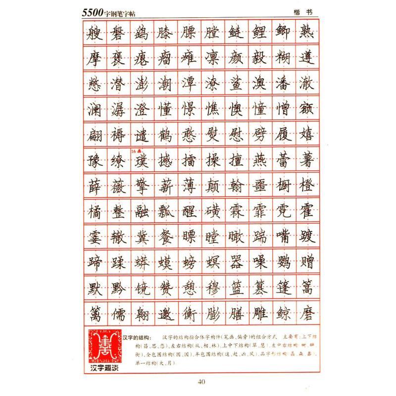 《常用5500字钢笔楷书字帖》李放鸣【摘要