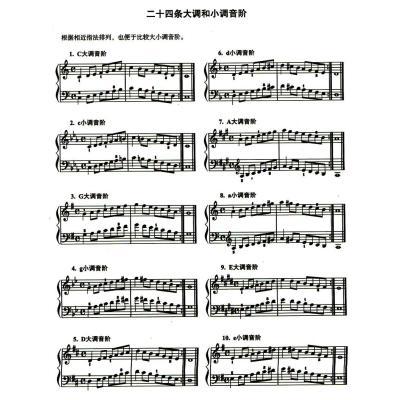 拜厄钢琴基本教程(精)(新)图片