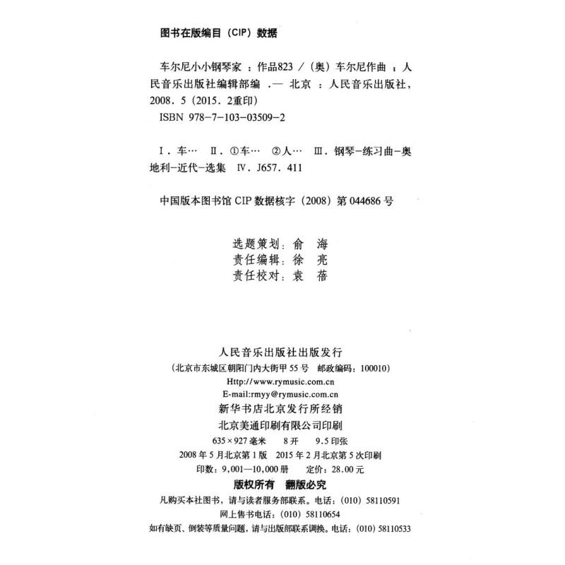 图书 艺术 音乐 钢琴 车尔尼小小钢琴家:作品823