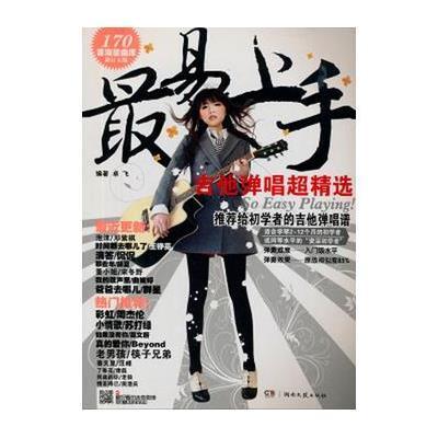 最易上手吉他弹唱超精选168首 吉他书籍 流行歌曲吉他弹唱谱