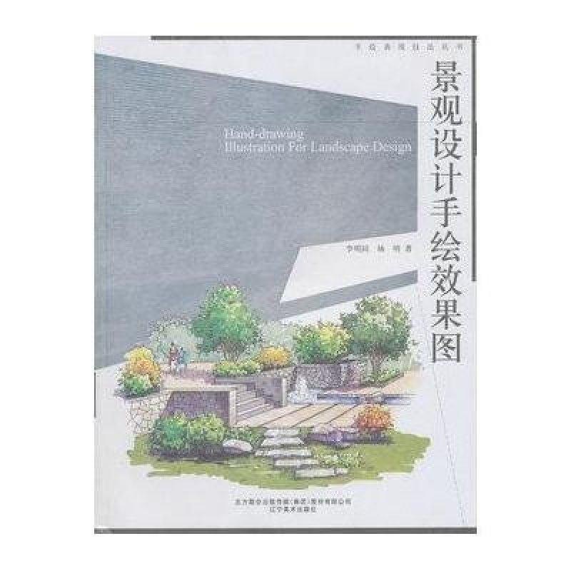 景观设计手绘效果图