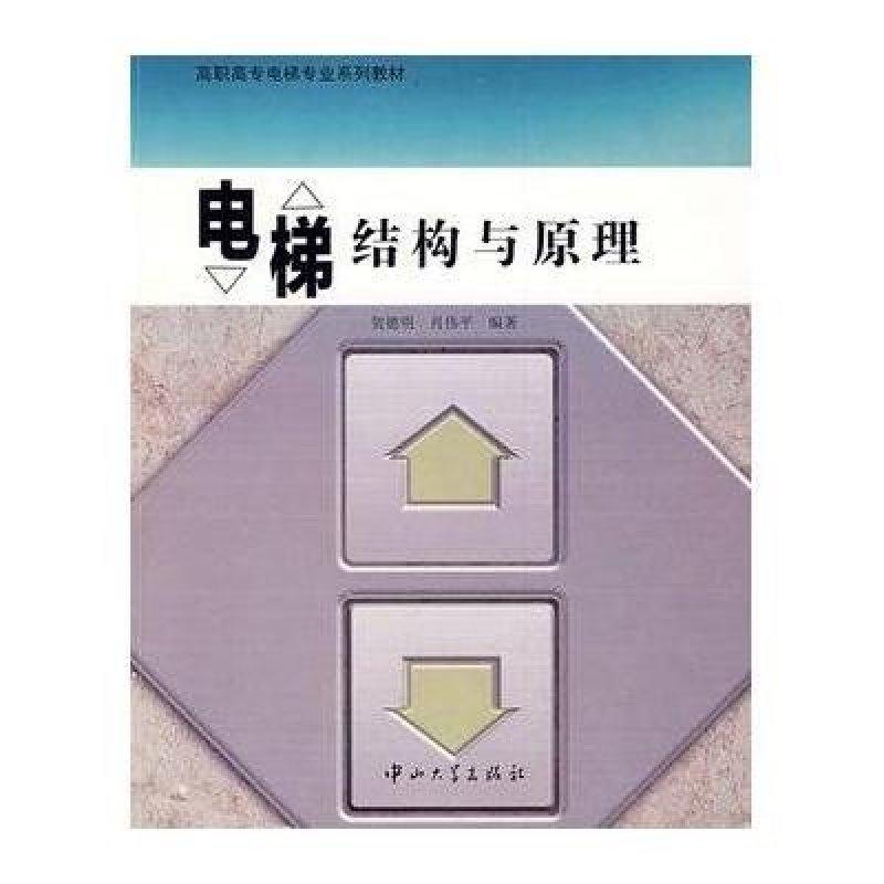 电梯结构与原理 【价格