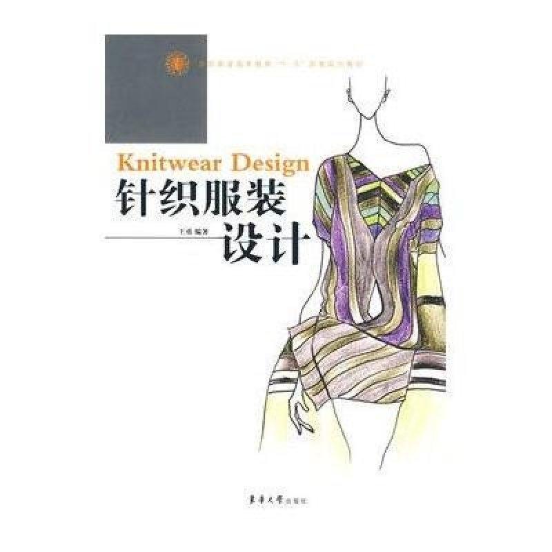 针织服装设计 【价格 图片