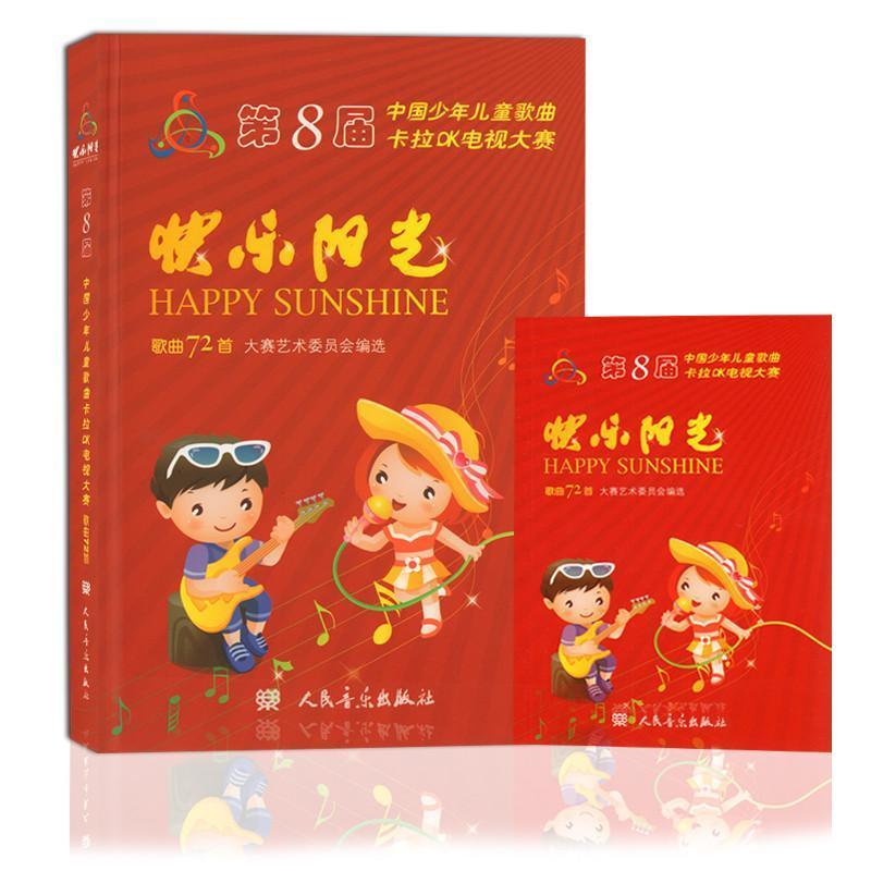 快乐阳光:第8届中国少年儿童歌曲卡拉ok电视大赛歌曲72首(附光盘4张)