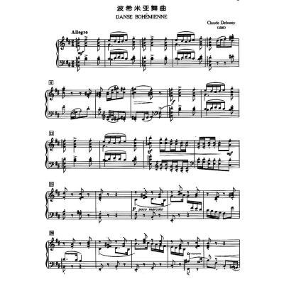 德彪西钢琴曲选