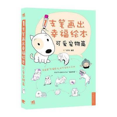 1支笔画出幸福绘本(可爱宠物篇)