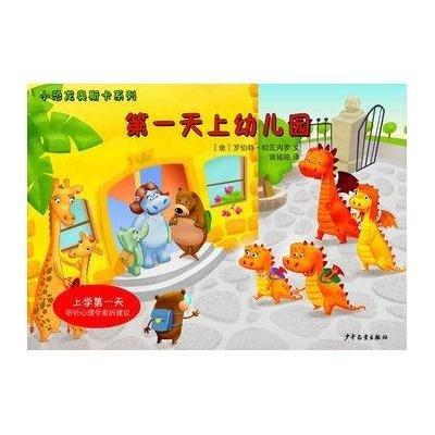 《小恐龙奥斯卡系列:第一天上幼儿园》【摘要