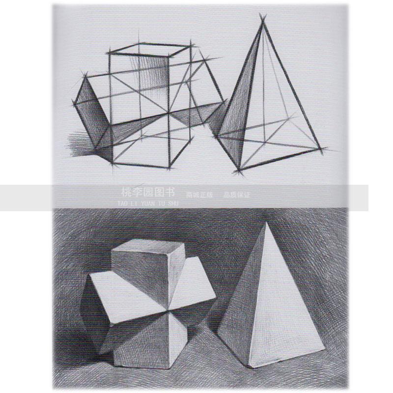 术丛书石膏几何体