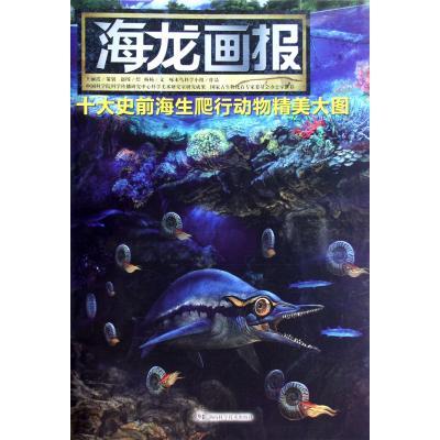 海龙画报(十大史前海生爬行动物精美大图)