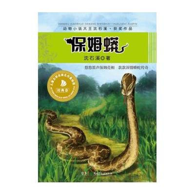 动物小说大王沈石溪·获奖作品:保姆蟒