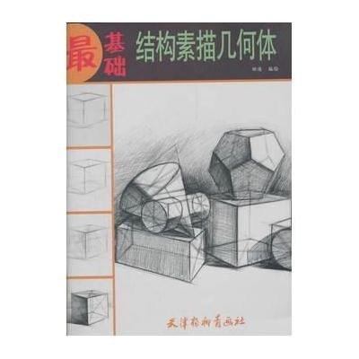 结构素描几何体