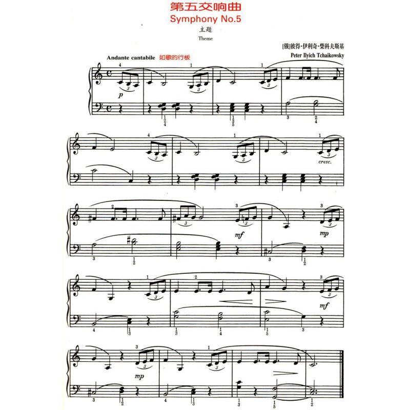 可爱的钢琴古典名曲 巴斯蒂安钢琴教程>配套曲集