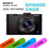 索尼(SONY) DSC-RX100M2 數碼相機 黑色