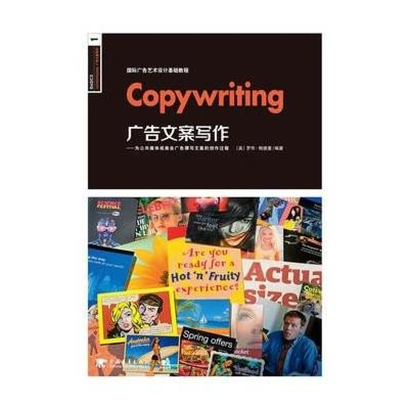 国际广告艺术设计基础教程(1)广告文案写作