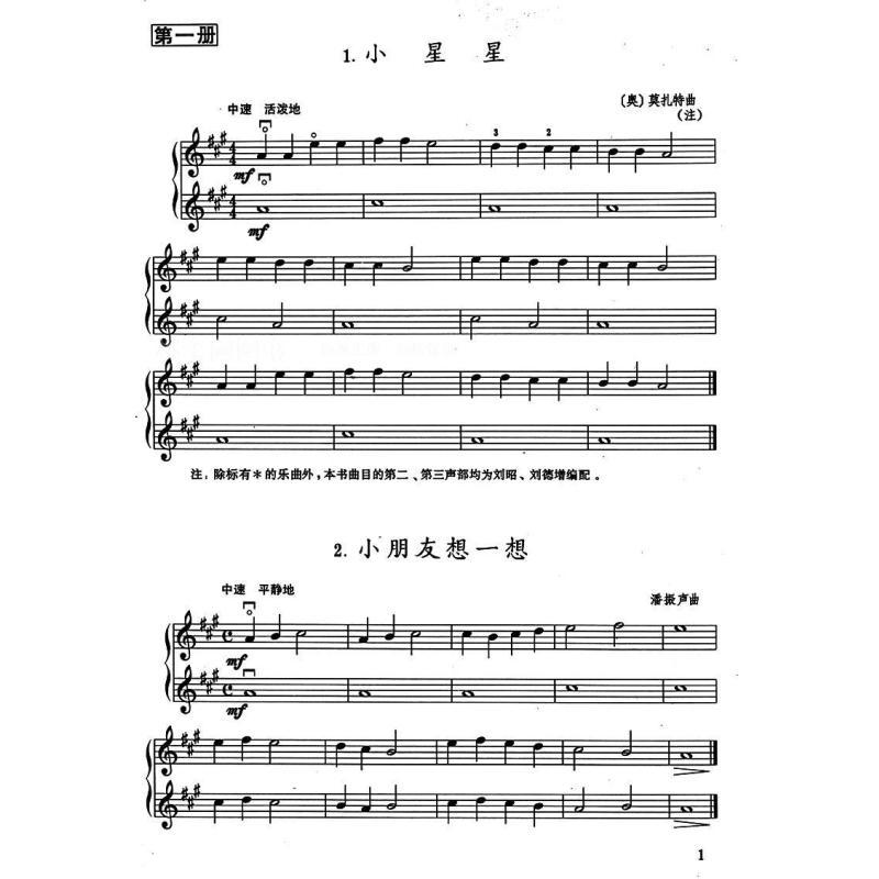 青少年小提琴重奏曲集