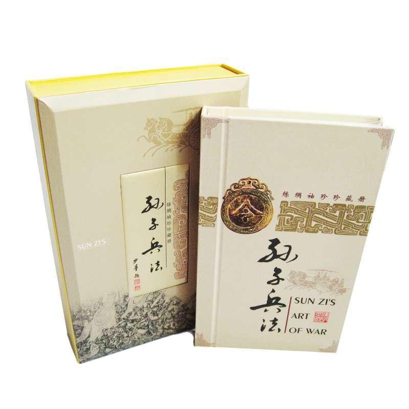 【圣轩文创系列】丝绸珍藏册 中国风特色礼品