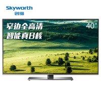 创维(Skyworth) 40E510E 40英寸高清LED彩电八核智能平板液晶