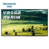 创维(Skyworth) 49E510E 49英寸 全高清 网络 WIFI 智能 LED液晶电视
