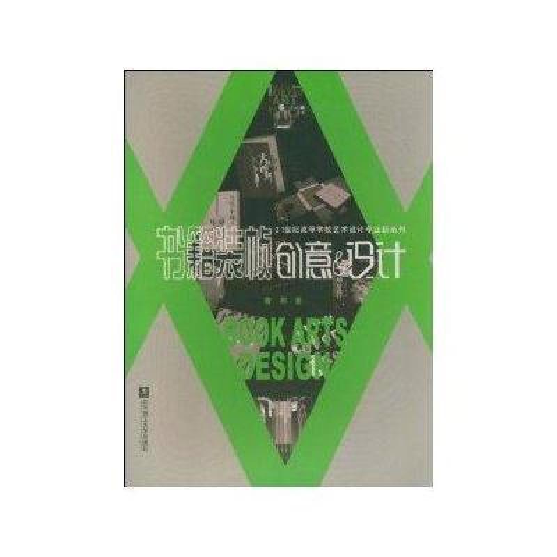 《书籍装帧创意 & 设计/21世纪高等学校艺术设计专业