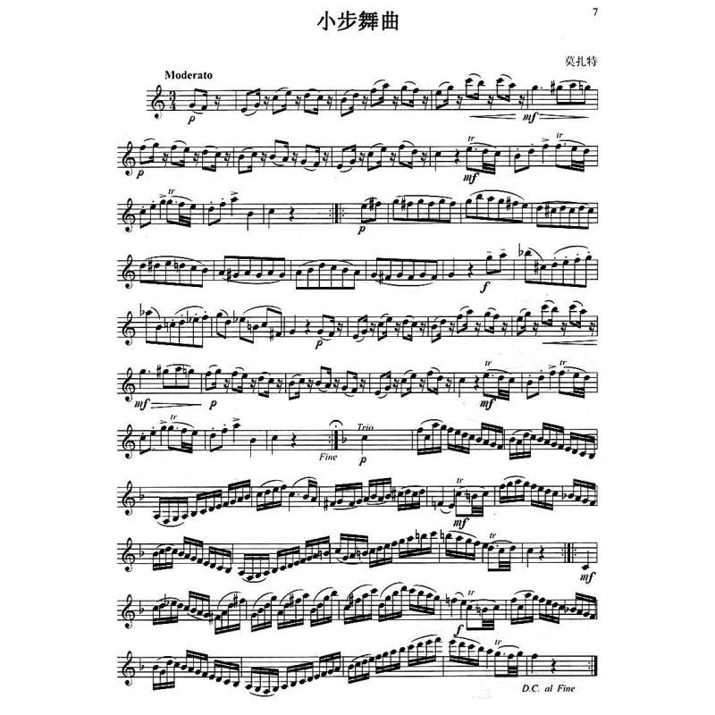 单簧管外国名曲