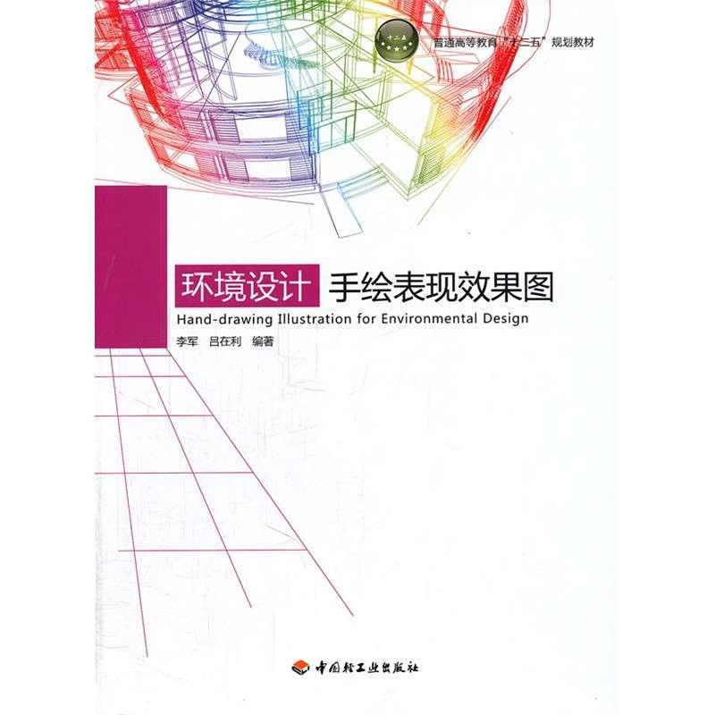 """环境设计—手绘表现效果图(普通高等教育""""十二五""""规划教材)"""