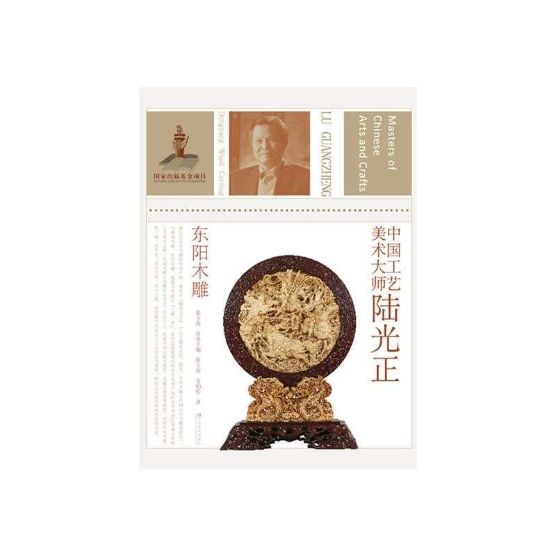 《中国工艺美术大师-陆光正(东阳木雕)》张玉海