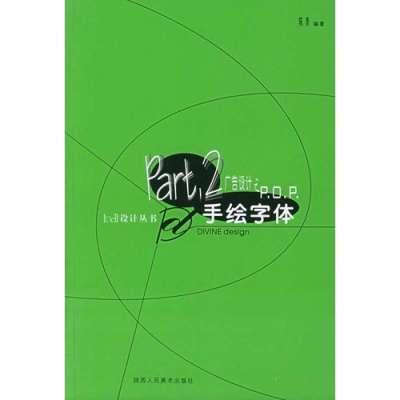 广告设计之pop手绘字体——dd设计丛书