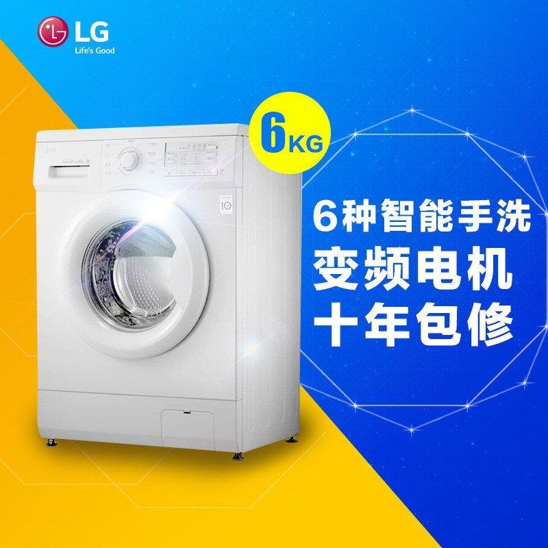 LG WD-N10441DN 6公斤 滚筒洗衣机