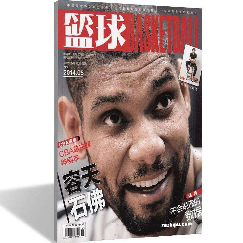 《篮球杂志 订阅 全年12期