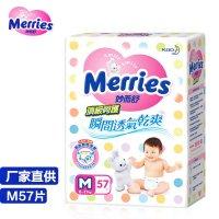 台湾花王Merries纸尿裤M57片(适合6-11kg宝宝)婴儿尿不湿