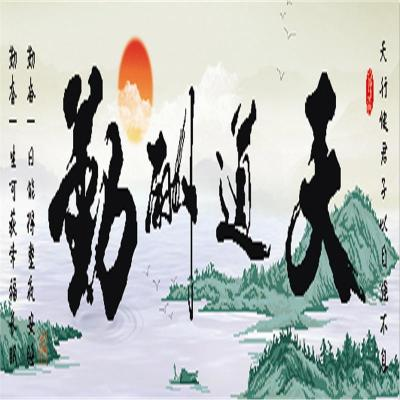 中国风天道酬勤纹身分享展示