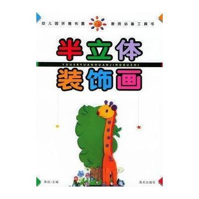 《半立体装饰画——幼儿园环境布置系列丛书》【摘要