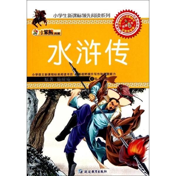 《水浒传/小学生新课标领先阅读系列》施耐庵华仁小学北京