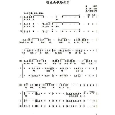 爱的诗篇--小荧星合唱团演唱曲集 简谱版附cd一张