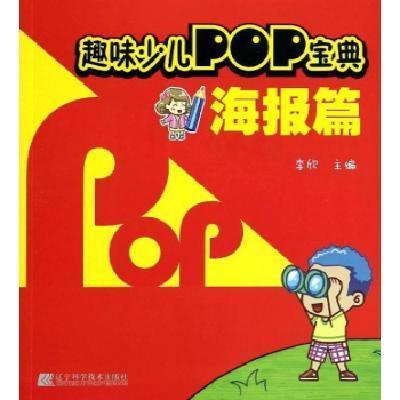pop手机号码手绘海报