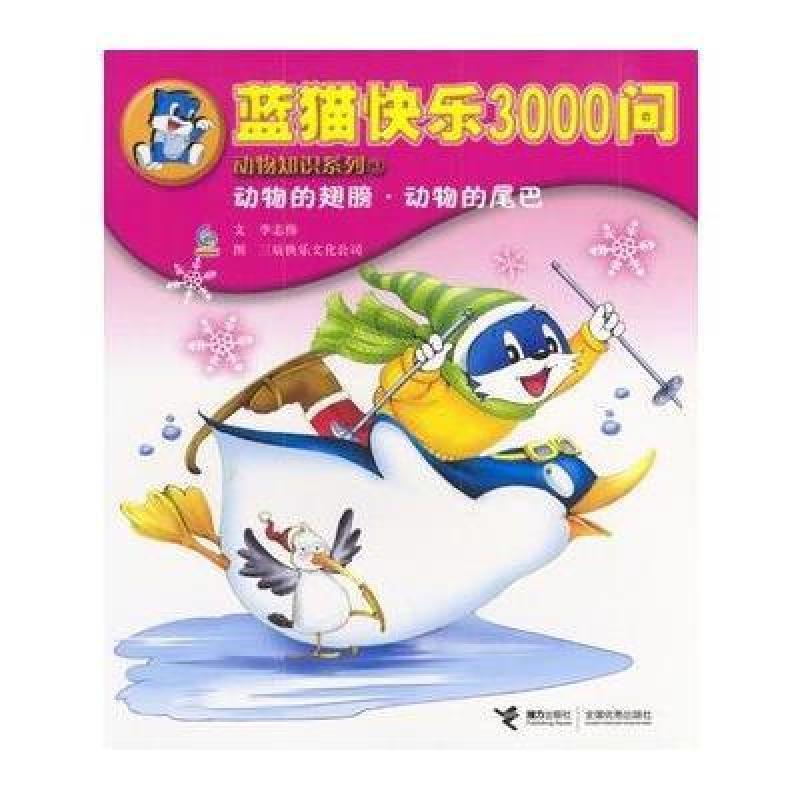 蓝猫快乐3000问 3:动物的翅膀 动物的尾巴