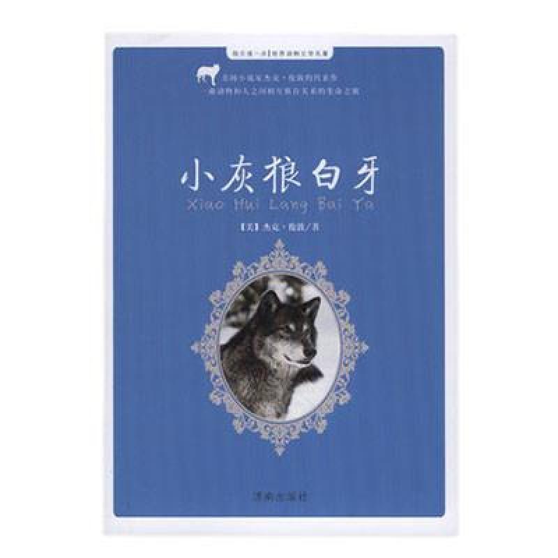《小灰狼白牙世界动物文学名著杰克·伦敦少儿小说书