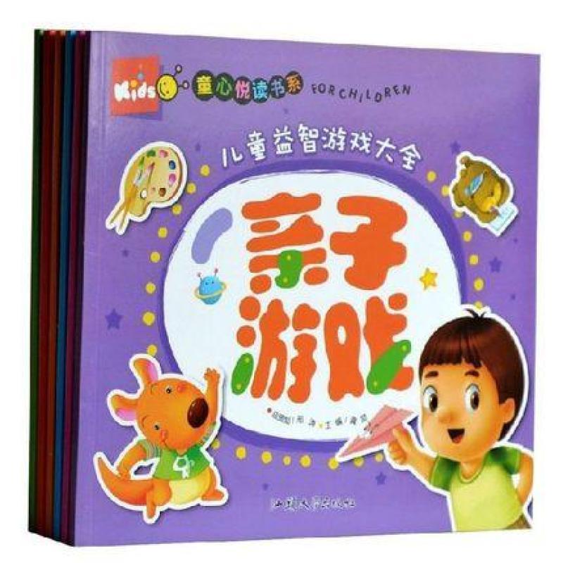 【汕头大学出版社系列】大全益智游戏科幻亲日本漫画儿童图片