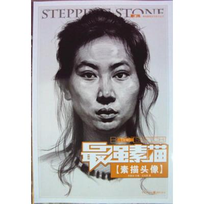 敲门砖 最强素描 素描头像李家友 美术高考类书籍 人物素描