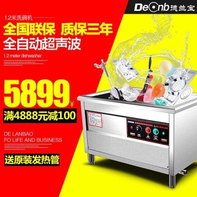 全自动超声波商用洗碗机家用洗菜机洗碗