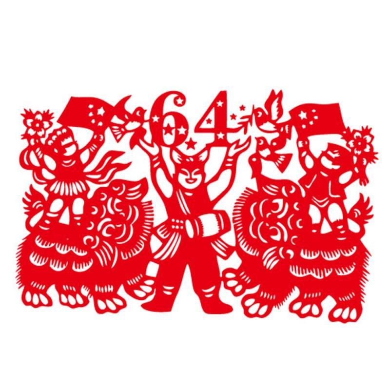 个性一百 舞狮庆祝国庆eai0704剪纸绒布手工中秋国庆装饰品活动布置