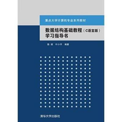 数据结构基础教程(c语言版)学习指导书