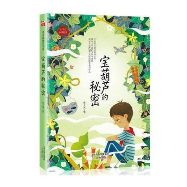 《宝葫芦的秘密》【摘要 书评 在线阅读】-苏宁易购