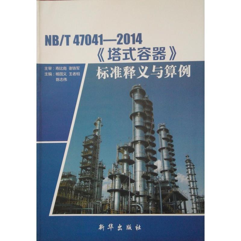 nb/t47041-2014《塔式容器》标准释义与算例高清实拍图图片