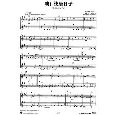 101首简易小提琴二重奏