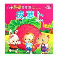 儿童英语童话剧-- 拔萝卜 生日快乐