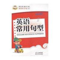 邹慕白字帖 英语常用句型
