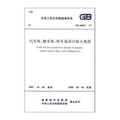 《汽车库,修车库,停车场设计防火规范(gb50067-97)》