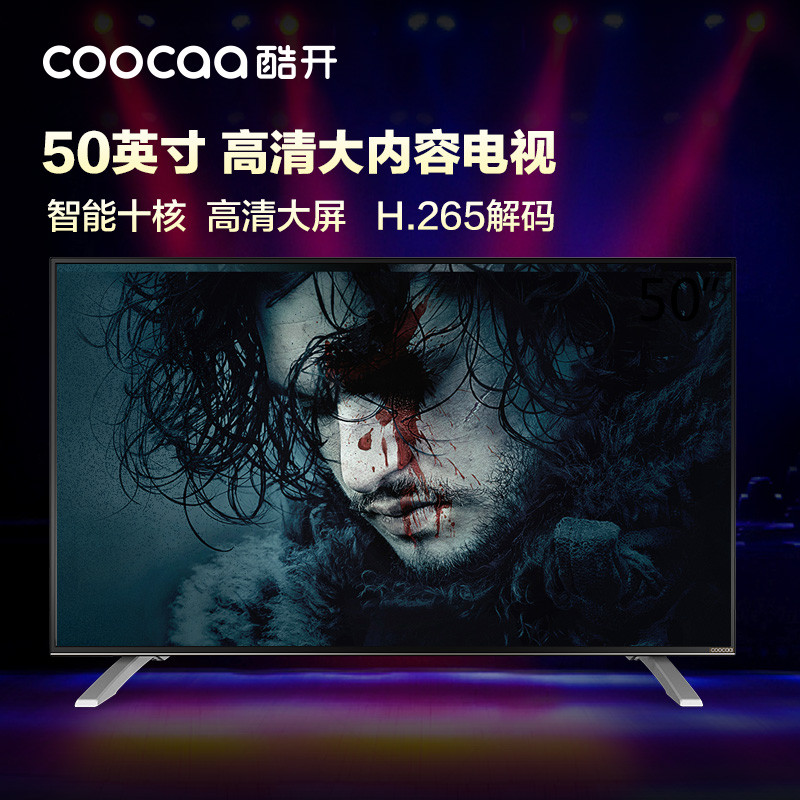 酷开(coocaa) K50 50英寸智能网络液晶平板电视 酷开系统WiFi